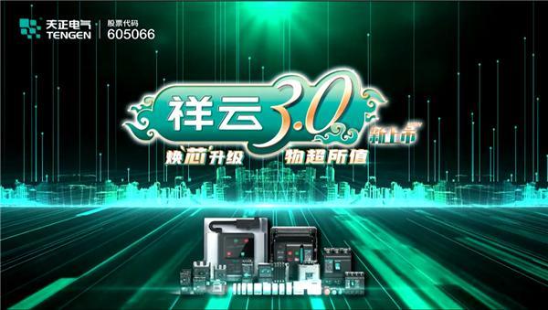 """焕""""芯""""升级,物超所值!2021天正祥云3.0 正式发布!"""