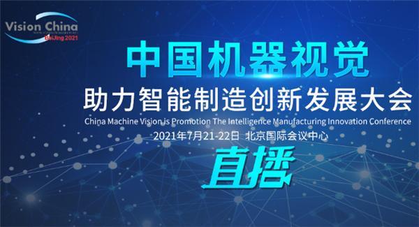智能制造引领高质量发展-VisionChina2021中国机器视觉