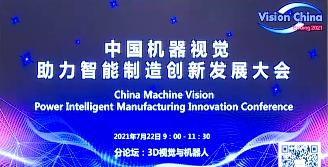 3D视觉与机器人-VisionChina2021中国机器视觉