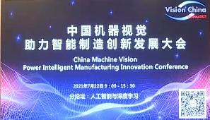 人工智能与深度学习-VisionChina2021中国机器视觉