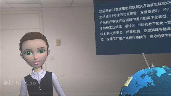 钢铁行业虚拟体验中心-MR应用演示