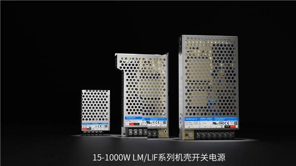 金升阳15-1000W LMLIF系列机壳开关电源