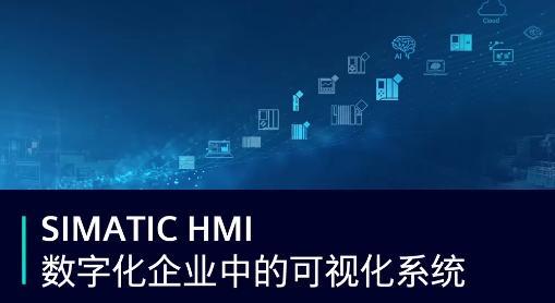 西门子Simatic HMI – 数字化企业中的可视化系统