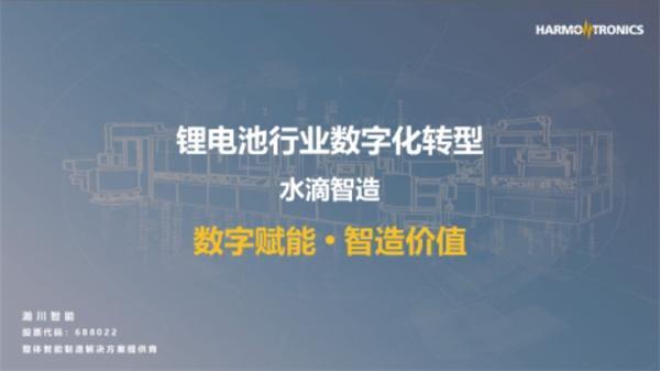 """瀚码产品总监高国栋参加""""2021中国锂电池产业峰会"""