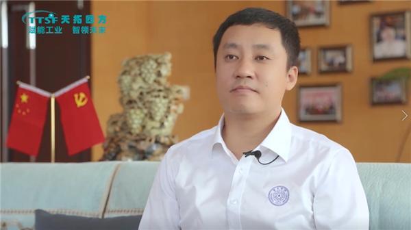 天拓四方数网星工业互联网平台赋能企业数字化转型——对话天拓四方副总经理王华先生
