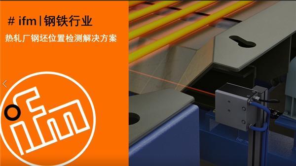钢铁行业之钢坯位置检测解决方案