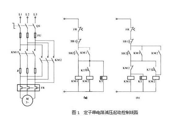 定子串电阻减压起动控制电路工作过程